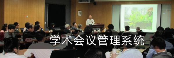 学术会议管理系统